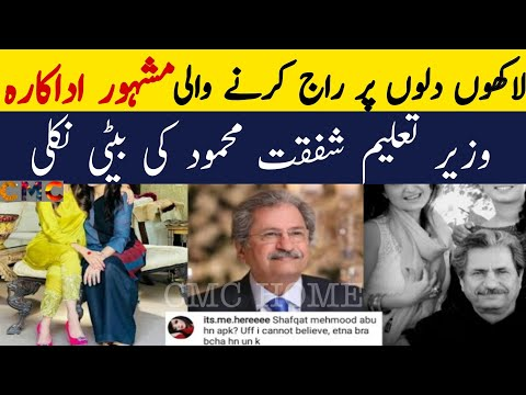 Famous Actress Is Daughter Of Minister Of Education Shafkat Mehmood| CMC HOME