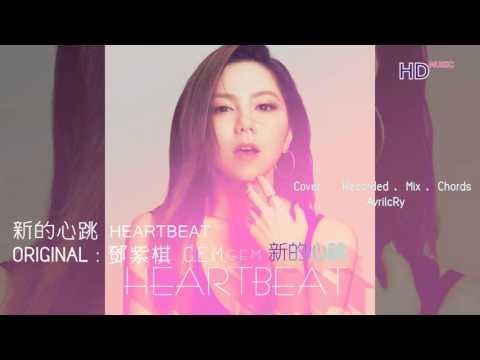 [Cover] AvrilcRy - 新的心跳 HEARTBEAT : G.E.M.鄧紫棋 (HD1080p高品質)
