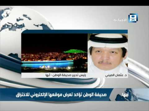#فيديو :: رئيس تحرير صحيفة الوطن: كشفنا لحقائق إيران وداعش والانقلابيين جعلها مستهدفة