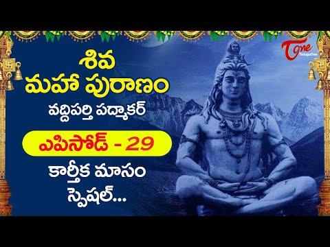 Siva Maha Puraanam | Karthika Masam Special 2020 | Vaddiparthi Padmakar | Episode #29 | BhaktiOne