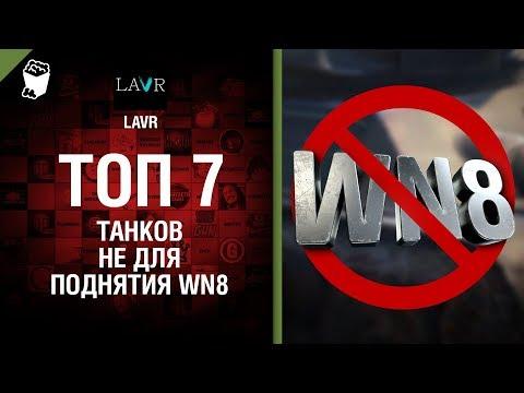 ТОП 7 танков не для поднятия WN8 от LAVR [World of Tanks] (видео)