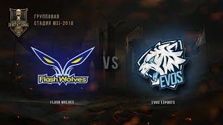 FW vs EVS – MSI 2018: Групповая стадия. День 3, Игра 5. / LCL