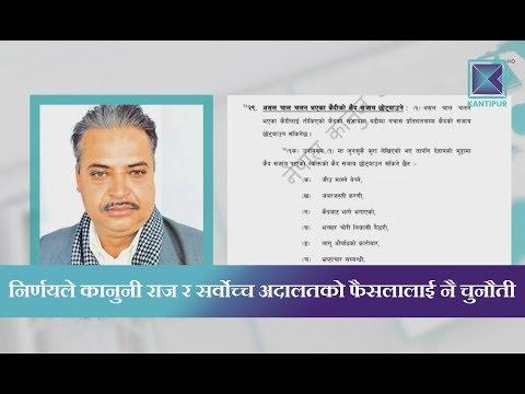 (Kantipur Samachar | माओवादी नेता ढुंगेललाई सजाय माफी कानुन विपरीत - Duration: 3 minutes, 18 seconds.)