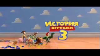 История Игрушек 3, мультфильм, Русский трейлер