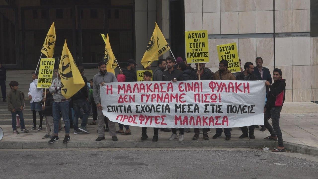 Συγκέντρωση Διαμαρτυρίας πραγματοποιούν μέλη της ΚΕΕΡΦΑ και πρόσφυγες