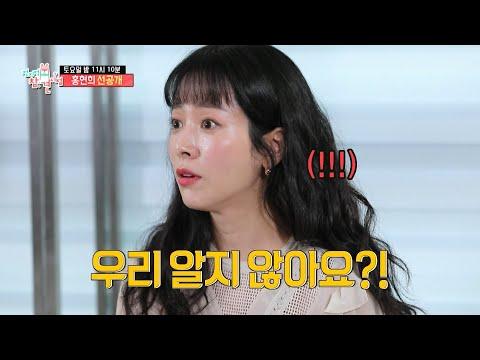 """[전지적 참견 시점 선공개] """"다치신 거예요..?"""" 한지민 도플갱어 홍현희..?! MBC 201205 방송"""