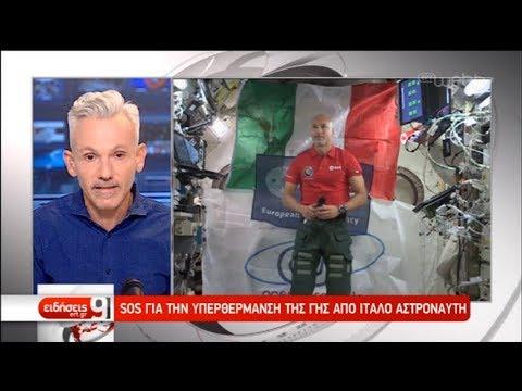 SOS για την υπερθέρμανση του πλανήτη από Ιταλό αστροναύτη | ΕΡΤ