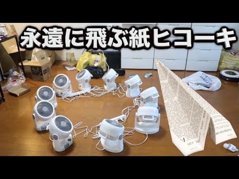 日本男生用「10台風扇想讓紙飛機循環飛行」卻一直失敗,惱羞之下想出的大絕讓網友都笑哭了!