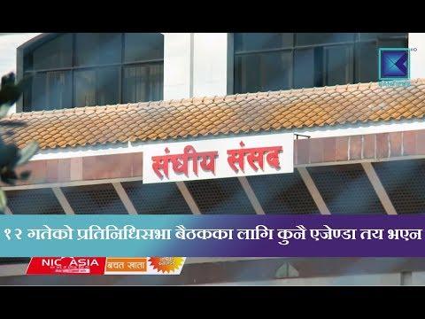 (Kantipur Samachar | दुबै तहका संसद कामविहीन - Duration: 3 minutes, 3 seconds.)
