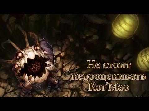 [LoL] Не стоит недооценивать Ког'Мао
