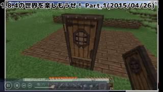 【Minecraft】 Ver1.8.4の世界を楽しもうぜ!Part.1 修正済