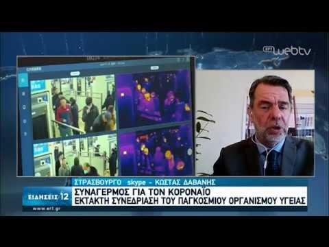 Συναγερμός για τον κοροναϊό-Έκτακτη συνεδρίαση του ΠΟΥ   22/01/2020   ΕΡΤ
