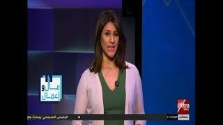 """مال وأعمال  """" سكن مصر """" أحدث مشروعات هيئة المجتمعات العمرانية  20 أغسطس 2017شاركنا برأيك عبر موقعنا www.extranews.tvاشترك في قناتنا عبر اليوتيوب هناhttps://www.youtube.com/eXtranewsJoin and Follow us on :Website : http://www.eXtraNews.tvFacebook : http://www.facebook.com/eXtraNewTVInstagram : http://www.instagram.com/eXtraNews.TVTwitter : http://www.twitter.com/eXtraNewsTV#eXtraNews  #دينا_سالم  #مال_وأعمالضيوف الحلقةوليد عباس - معاون وزير الإسكان لشئون المجتمعات العمرانيةد. علاء رزق - رئيس المنتدى الاستراتيجي للتنميةد. وليد جمال الدين - رئيس المجلس التصديري لمواد البناء"""