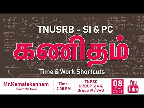TNUSRB POLICE TALUK SI & CONSTABLE 2019 - Maths Class - Time & Work Shortcuts
