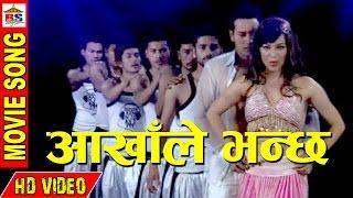 Aakha le Bhanchha...