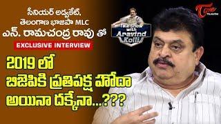 T-BJP MLC N Ramachandra Rao Exclusive Interview | Talk Show with Aravind Kolli