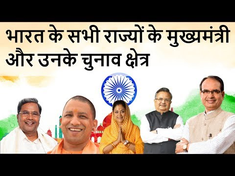 Chief Ministers of all states & their constituencies - Quiz (Updated)- Current affairs 2018 in HINDI