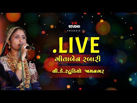 Video Garvi Re Gujarat Ma Ahir Vat Che Tamaro ||GEETA RABARI ||  LALPUR, ||JAMNAGAR | download in MP3, 3GP, MP4, WEBM, AVI, FLV January 2017