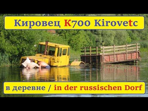 Как достать из речки трактор Кировец К-700?