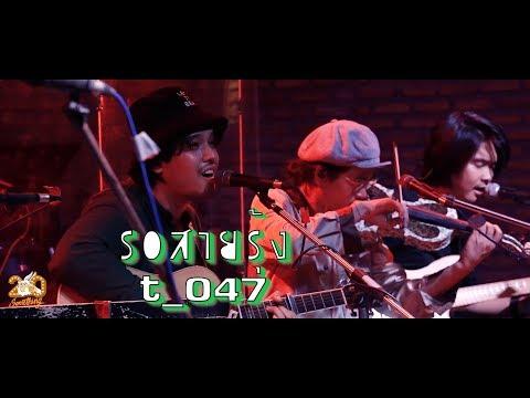 รอสายรุ้ง - t_047  [Live] 20Something Bar