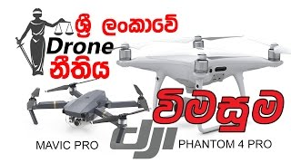 Introduction to drones SINHALA review with in-depth explanation to Sri lankan law regarding drones/UAVs, how to register, get permission, rules when using etc ...