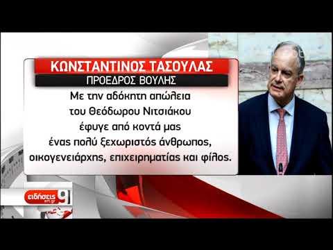 Θεόδωρος Νιτσιάκος: Πώς έχασε τη ζωή του στο τροχαίο-Συλλυπητήρια μηνύματα | 11/01/2020 | ΕΡΤ