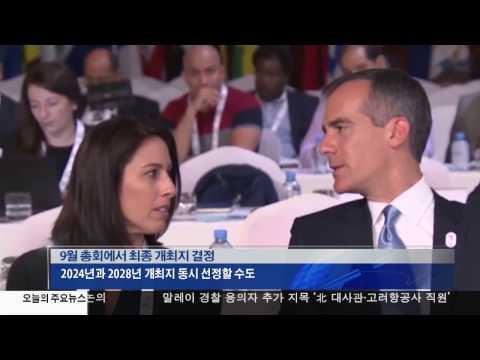 2024 하계 올림픽 'LA 대 파리' 2.22.17 KBS America News