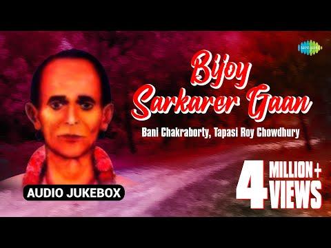 Video Bijoy Sarkarer Gaan | Bengali Folk Songs Audio Jukebox | Bani Chakraborty, Tapasi Roy Chowdhury download in MP3, 3GP, MP4, WEBM, AVI, FLV January 2017