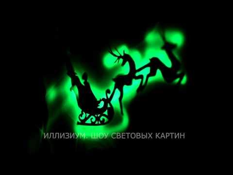 """Иллизиум. Шоу Световых картин """"Снежная королева"""""""
