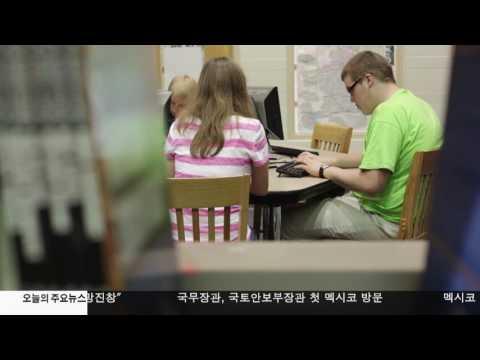 학비 부담에 '4년제 대학을 3년만에…' 2.22.17 KBS America News