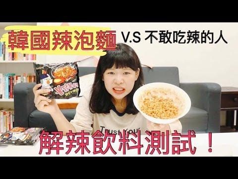 試吃分享 韓國辣泡麵挑戰 + 解辣飲料測試