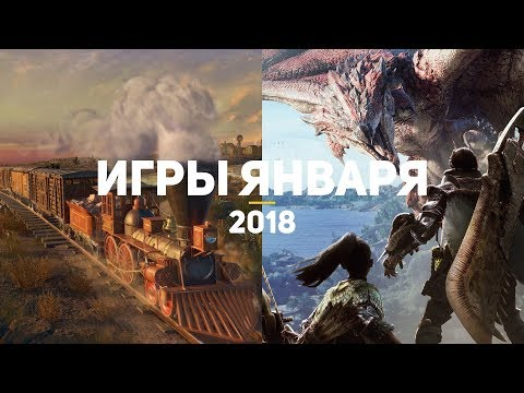10 самых ожидаемых игр января 2018 (видео)