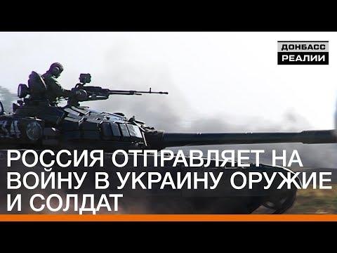 Россия отправляет на войну в Украину оружие и солдат | Донбасc.Реалии (видео)