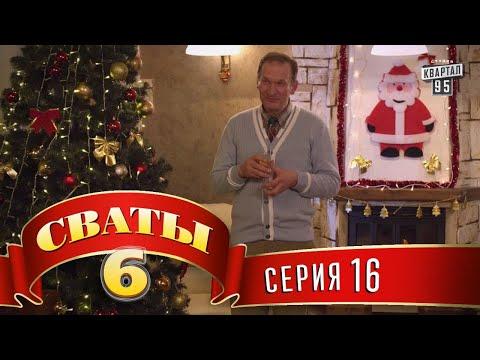 Сваты 6 (6-й сезон, 16-я серия) (видео)