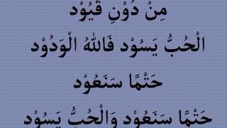 Video الحب يسودAl hubbu Yasood   Maher Zain Lyrics MP3, 3GP, MP4, WEBM, AVI, FLV Agustus 2019