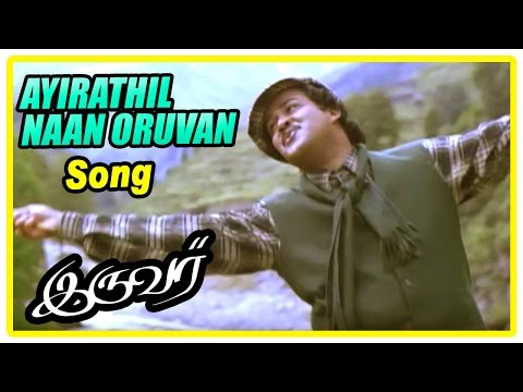 Iruvar | Tamil Movie | Scenes | Clips | Comedy | Songs | Aayirathil Naan Oruvan Song