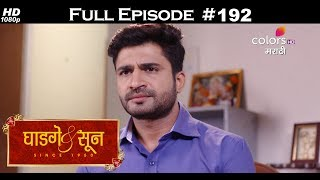 Ghadge & Suun - 14th March 2018 - घाडगे & सून - Full Episode