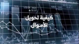 How to transfer money through Riyad Capital Online