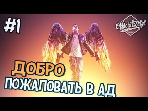 saints row gat out of hell pc cheat