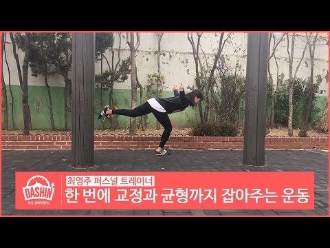 몸매교정과 체형밸런스를 잡아주는 운동법
