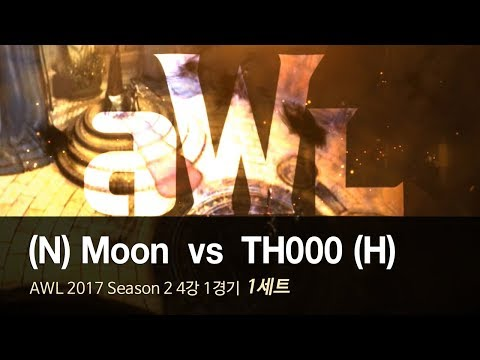 [ Moon vs TH000 ] 1세트 - AWL 2017 S2 4강 1경기 171121