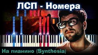 ЛСП - Номера |На пианино | Synthesia разбор| Как играть?| Instrumental + Караоке + Ноты