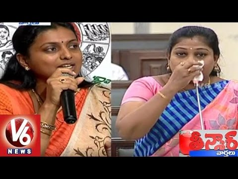 TDP MLA Anitha Cries in AP Assembly | MLA Roja Comments | Teenmaar News