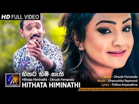 Hithata Himinathi - Dinush Fernando