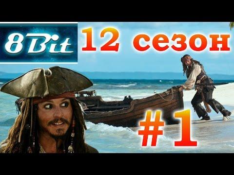Сервер 8Бит 12сезон (Капитан Джек) - #1 - Начало