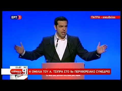 Αλ. Τσίπρας από την Πάτρα: Δεν μπορεί να υπάρξει πατριωτισμός της μίζας και της διαφθοράς
