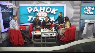 12.03.2018. Гості: Зеновія Філіпчук, Володимир Кудовба