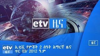 ኢቲቪ የምሽት 2 ሰዓት አማርኛ ዜና…ጥር 03/ 2012 ዓ.ም |etv
