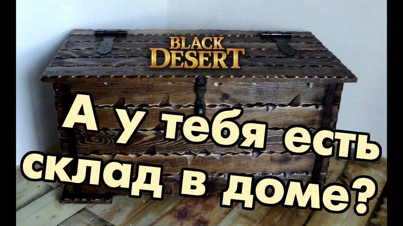 Black Desert (RU) - Склад в любом доме. Удобно и быстро!