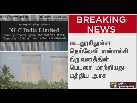 Detailed-Report-Centre-remanes-Neyveli-Lignite-Corporation-Limited-as-NLC-India-Limited